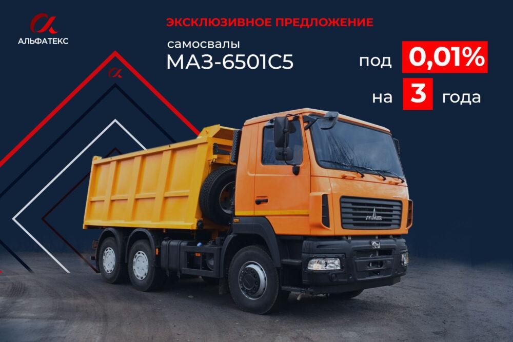Эксклюзивное предложение на самосвалы МАЗ-6501С5-584-000 от  компании «АЛЬФАТЕКС»