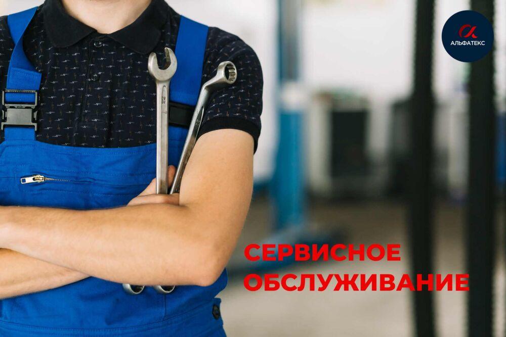 Конкурентоспособность и эффективность производственно-сбытовой деятельности компании «АЛЬФАТЕКС» обеспечивается надежной системой сервиса