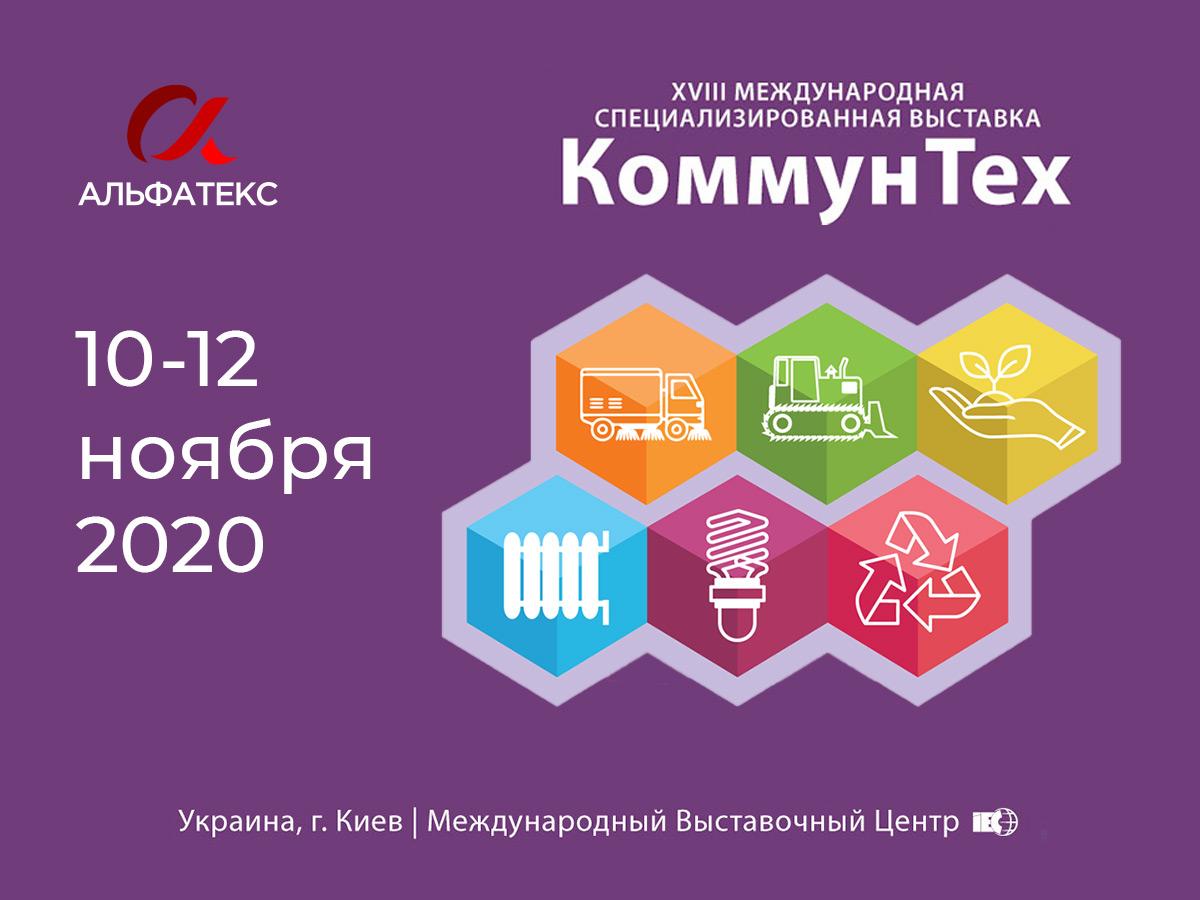 Кременчугский Завод коммунальной техники «АЛЬФАТЕКС» примет участие в XVIIІ Международной специализированной выставке «КоммунТех-2020»!