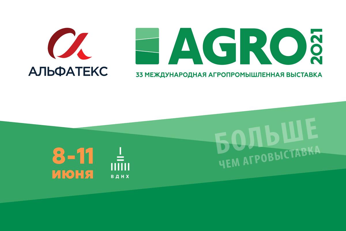 Кременчугский завод коммунальной техники АЛЬФАТЕКС примет участие в «АГРО-2021»!