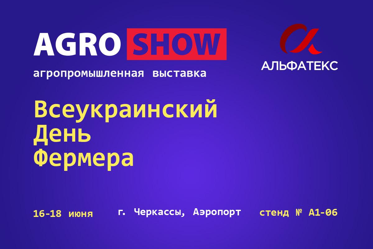 Кременчугский завод коммунальной техники АЛЬФАТЕКС примет участие в «AGROSHOW Ukraine 2021»!